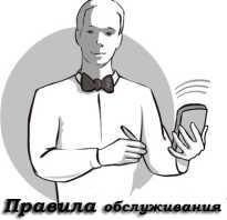 Правила обслуживания для официантов