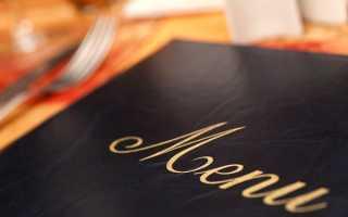 Как оформить меню для кафе