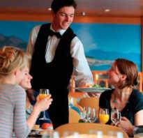 Как обратиться к официанту