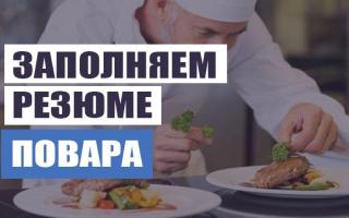 Обязанности повара в ресторане для резюме