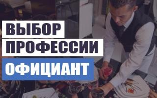 Сфера деятельности официанта