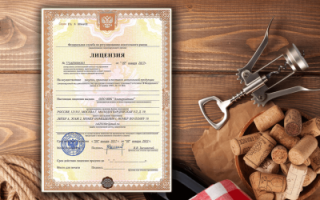 Лицензия на алкоголь для ресторана