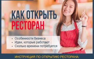 Как открыть ресторан с нуля в россии