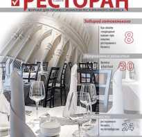 Современный ресторан журнал