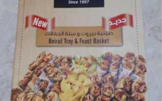 Ресторан арабской кухни