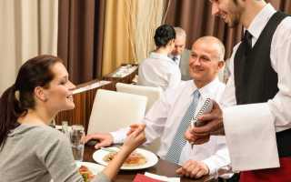 Обучение официантов пособие