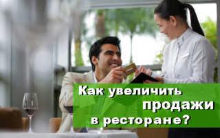 Продажи в ресторане для официантов