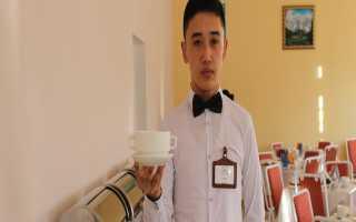 Подготовка к обслуживанию и приему гостей