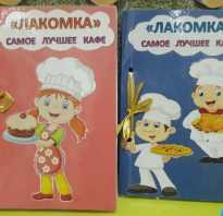 Картинки обложка меню для детского кафе