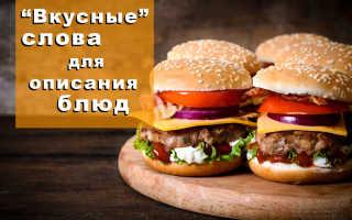 Красочное описание блюд примеры