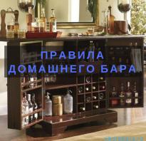 Какие напитки должны быть в баре