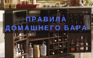 Что должно быть в баре дома