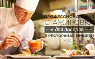 Стажировка для поваров