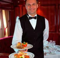 Как официант должен обслуживать гостя