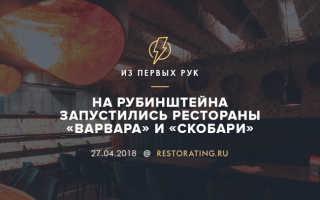 Варвары ресторан официальный сайт