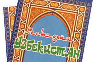 Ресторан узбекистан меню цены