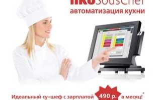 Автоматизация кухни ресторана
