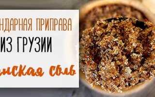 Приправа сванская соль для каких блюд
