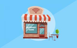 Еда в интернет кафе